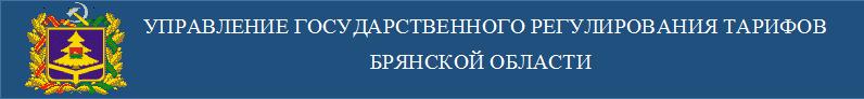 Управление государственного регулирования тарифов Брянской области